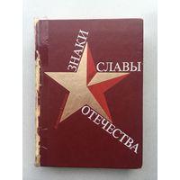 Советские награды. Знаки славы отечества. Кузнецов.