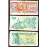Украина, 50 купонов (1991), 100 купонов (1992)