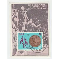 Марка.Куба,блок спорт ,баскетбол.1973