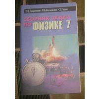 Сборник задач по физике,7 класс.