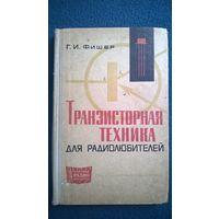 Г.И. Фишер  Транзисторная техника для радиолюбителей. Выпуск 617 // Серия: Массовая радиобиблиотека. 1966 год