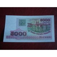 5000 рублей Беларусь серия РВ (Пресс)