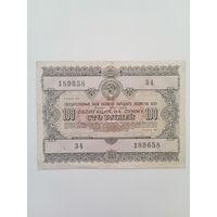 Облигация 1955 г.100 рублей.