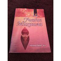 Учение Михаила. Ченнелинг VII
