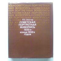 Зингер. Советская портретная живопись 1930-х,  конца 1950-х годов.