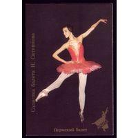 1 календарик Звёзды балета Н.Ситникова