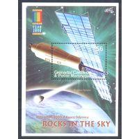 Гренада 2000 Космос. Сатурн. EXPO, блок
