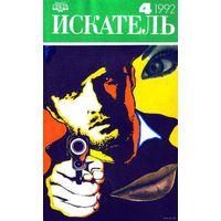 Журнал Искатель. 1992 г. Выпуск No 4