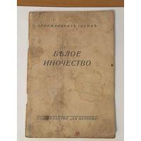Белое Иночество 1920 года