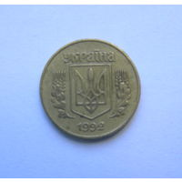 10 копеек Украина 1992г.