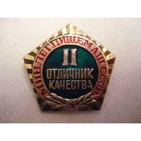 Отличник качества,Минлегпищемаш СССР.