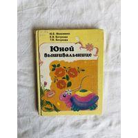 Юной вышивальщице Ю.Е.Моисеенко
