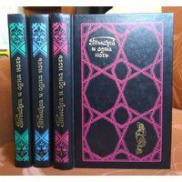 Тысяча и одна ночь. Избранные сказки в трех томах (1988)