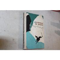 Книга граница не знает покоя 1961