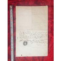 Документ 1849 года