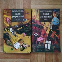 РАСПРОДАЖА!!!  Фантасты ХХ века - Садок для рептилий (в двух книгах)