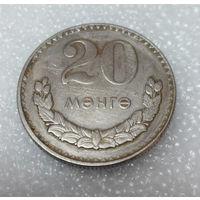 20 мунгу ( менге ) 1981 Монголия #02