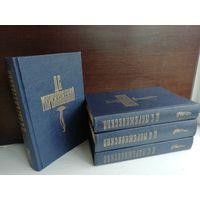 Д. С. Мережковский. Собрание сочинений в 4 томах (комплект)