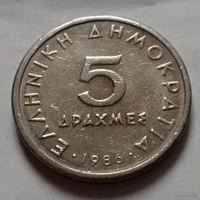5 драхм, Греция 1986 г., Аристотель