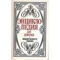Энциклопедия для девочек Г.П. и Н.Г. Яковенко