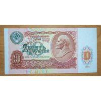 10 рублей 1991 года - UNC - с 1 рубля.