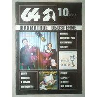 Шахматное обозрение 2005-10 журнал (Шахматы и шахматисты)