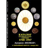 Волмар X юбилейный выпуск (январь 2014) - каталог российских монет и жетонов 1700-1917 гг.