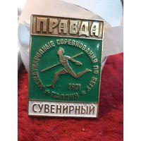 Правда. Международные соревнования по бегу. Таллин-1971. Сувенирный.