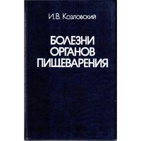 Болезни органов пищеварения / Козловский И.В. - Мн.:Беларусь.- 1989.- 239 с.