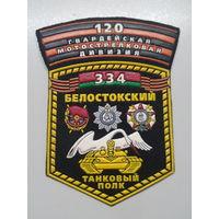Шеврон 334 танковый полк 120 мотострелковой дивизии Беларусь
