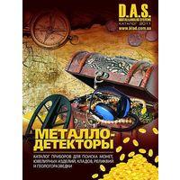 Металлодетекторы - на CD