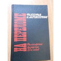 На переломе. Философские дискуссии 20-х годов: Философия и мировозрение. Сборник