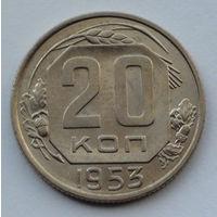СССР 20 копеек. 1953