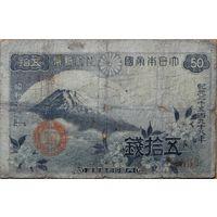 Япония 50 сен 1938 г.