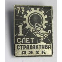 1973 г. 1 слет страхактива АЭХК