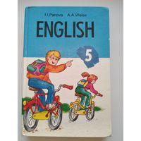 Английский язык. Учебник для 5 класса // Иллюстратор: В.П. Калинин