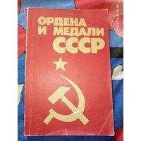 Справочник Ордена и медали СССР