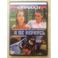 DVD Я НЕ ВЕРНУСЬ (ЛИЦЕНЗИЯ)