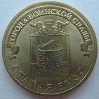 Россия 10 рублей 2016 г. Старая Русса