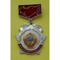 50 лет СССР. 1922 - 1972. 30.
