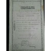 Свидетельство 1910 год.