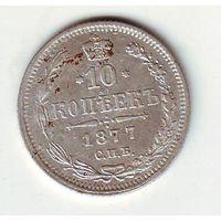 10 копеек 1877 г.