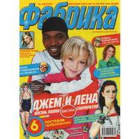 """Журнал """"Фабрика"""" #8 2005г."""