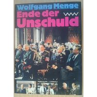Wolfgang Menge. Ende der Unschuld. На немецком языке.