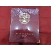 Альбом для юбилейных монет СССР - Профессионал A42