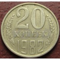 3613:  20 копеек 1982 СССР