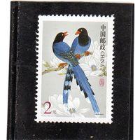 Китай. Mi:CN 3324. Тайвань Голубая сорока (Urocissa caerulea). Серия: птицы. 2002