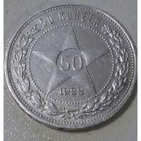 50 копеек 1922 ПЛ Состояние!!!  с 1 рубля