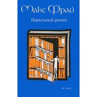 Макс Фрай. Идеальный роман