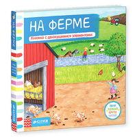 Тяни, толкай, крути, читай. На ферме. Развивающая книжка-игрушка с движущимися элементами